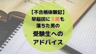 早稲田大学に2度落ちた男の不合格体験記