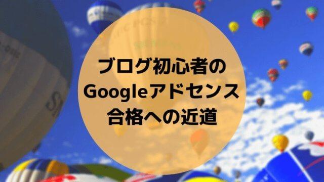ブログ初心者のGoogleアドセンス合格への近道