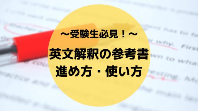 オススメの英文解釈の参考書の進め方と使い方