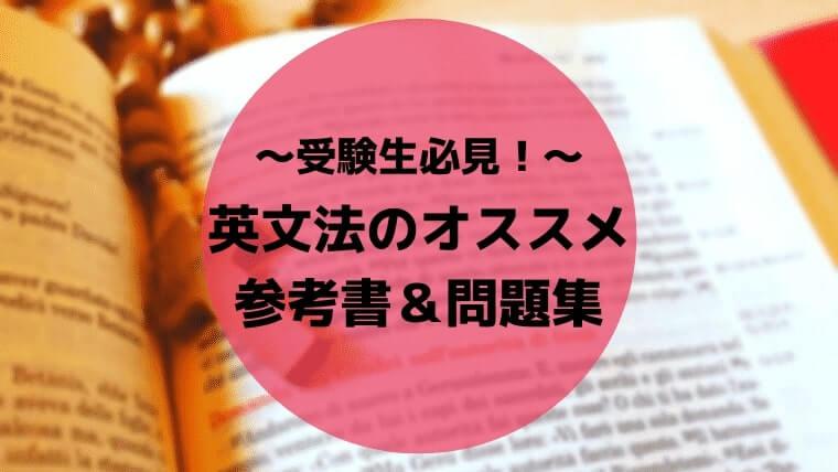 オススメの英文法の参考書と問題集