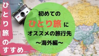 初めてのひとり旅にオススメの海外の旅行先