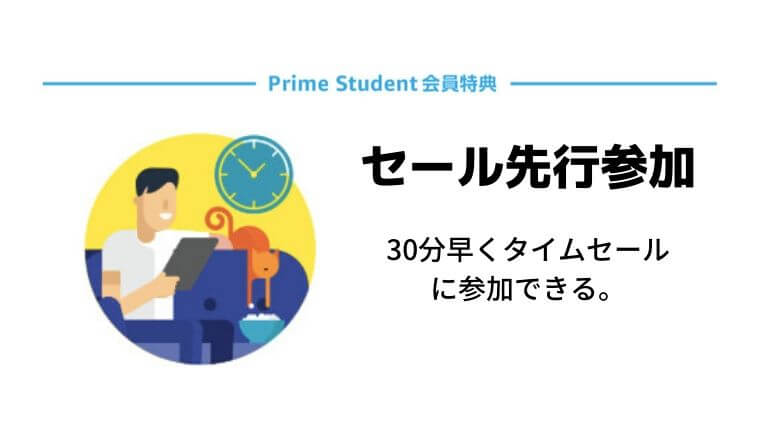 Amazon Prime Student(アマゾンプライムスチューデント)の会員特典・タイムセール先行参加