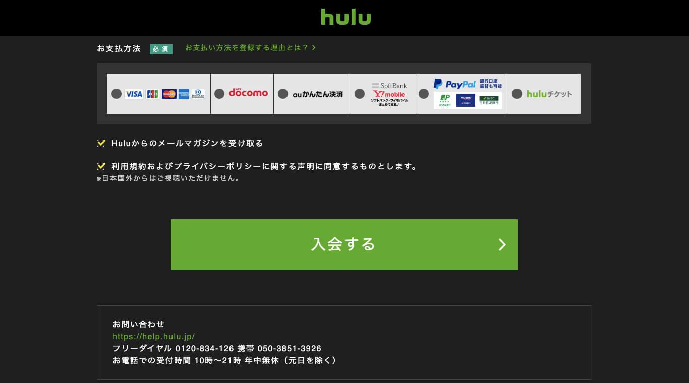 Hulu(フールー)に入会する
