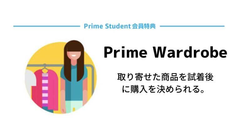 Amazon Prime Student(アマゾンプライムスチューデント)の会員特典・Prime Wardrobe