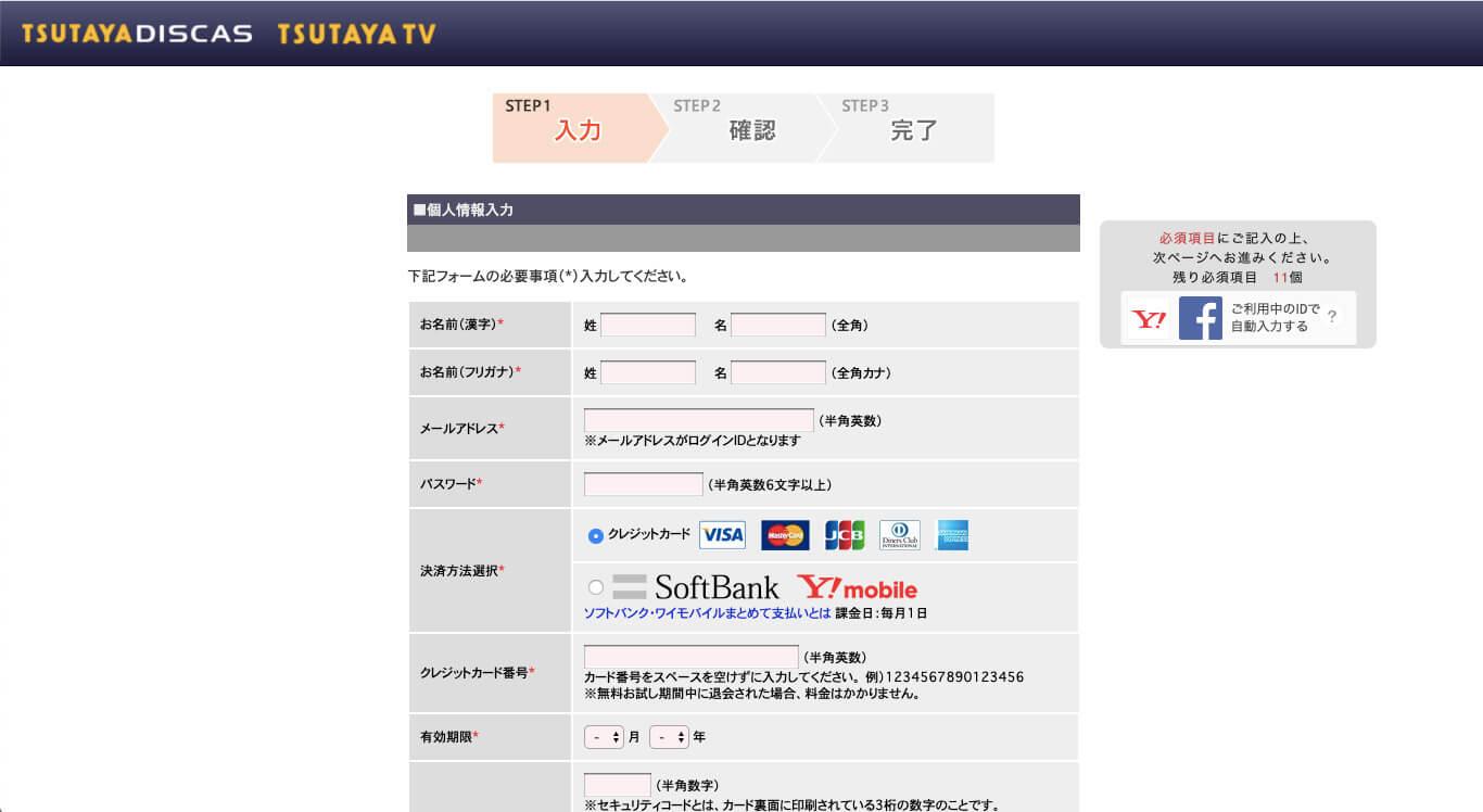 TSUTAYA TV会員登録