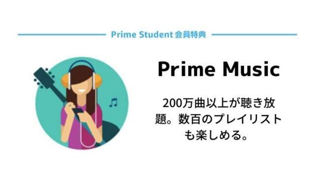 Amazon Prime Student(アマゾンプライムスチューデント)の会員特典・Prime Music