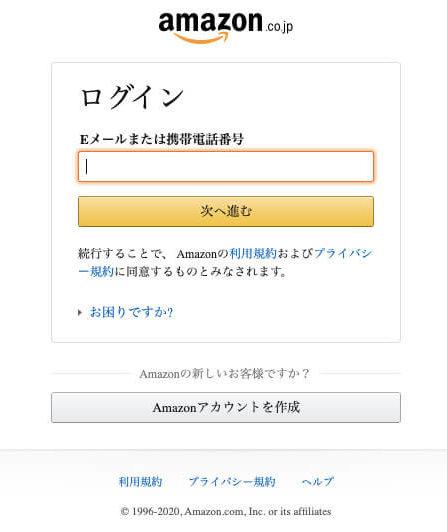 Amazonアカウントログイン