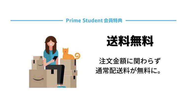Amazon Prime Student(アマゾンプライムスチューデント)の会員特典・送料無料