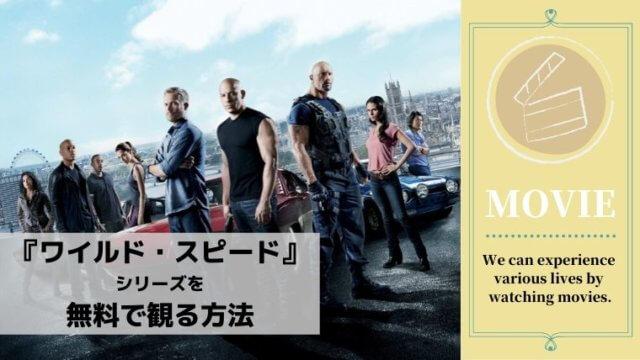 映画『ワイルド・スピード』を無料視聴できるVOD(動画配信サービス)