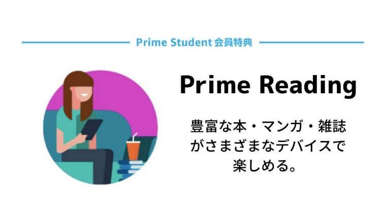 Amazon Prime Student(アマゾンプライムスチューデント)の会員特典・Prime Reading