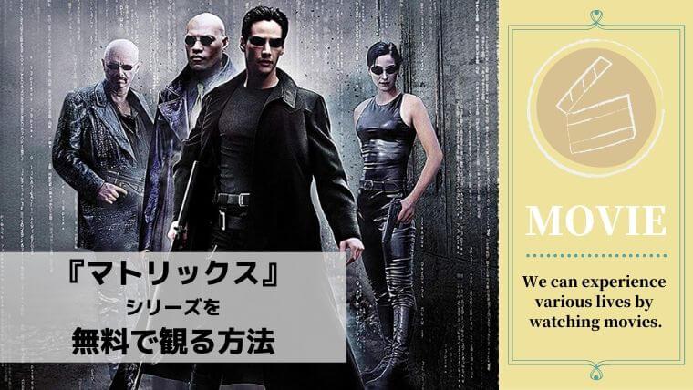 映画『マトリックス』を無料視聴できるVOD(動画配信サービス)
