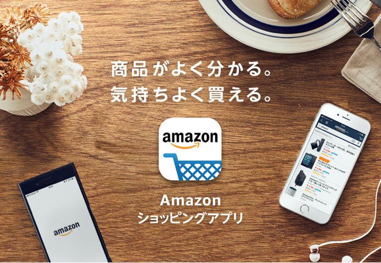 Amazonショッピンングアプリ