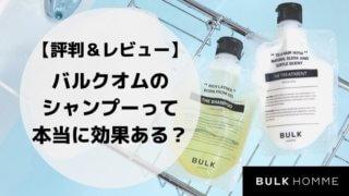 BULK HOMME(バルクオム)のシャンプーの評判・口コミ&実体験レビュー