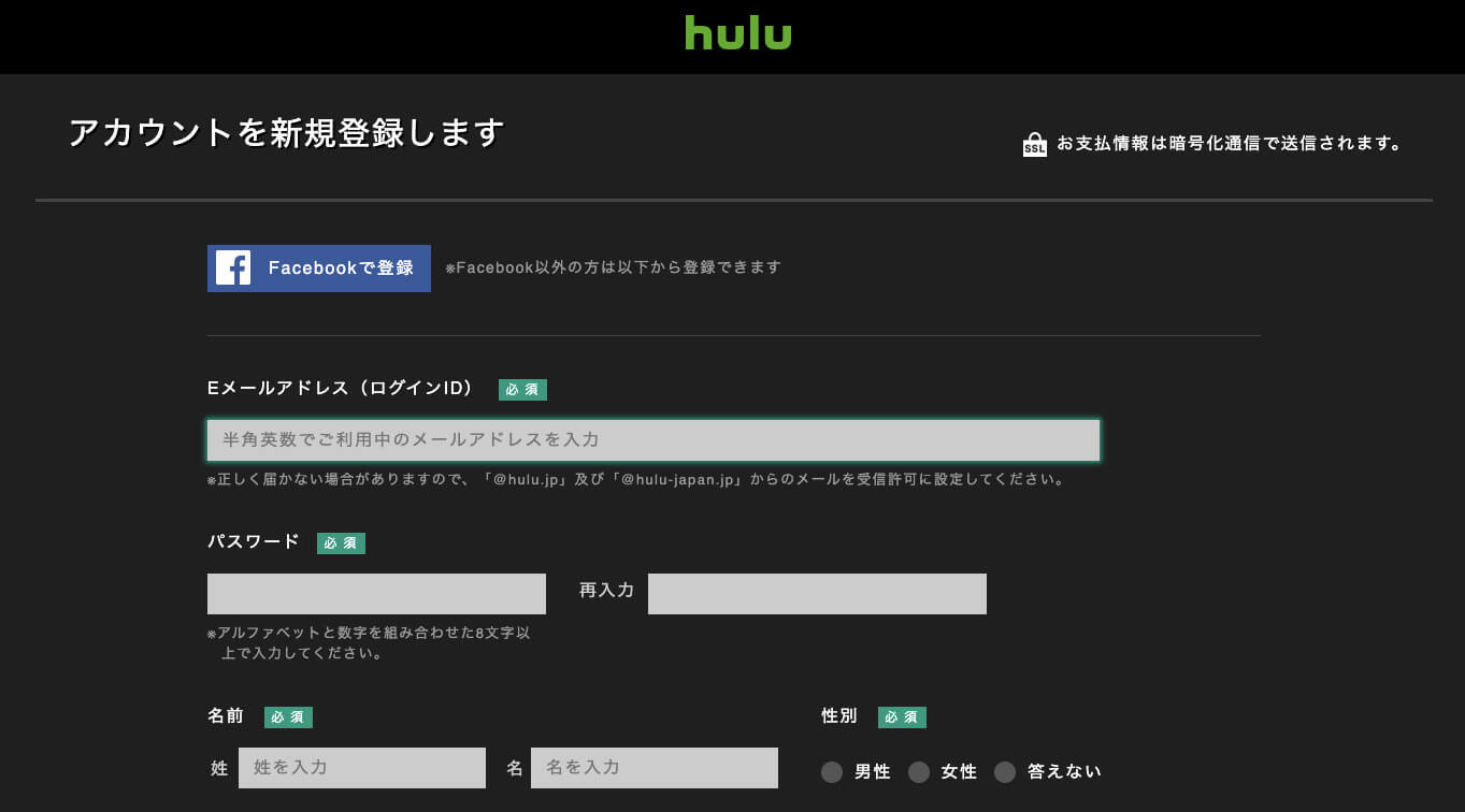 Hulu(フールー)のアカウント新規登録