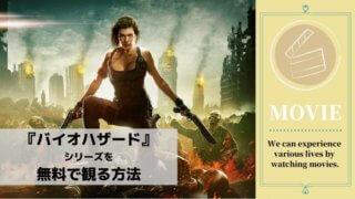 映画『バイオハザード』を無料視聴できるVOD(動画配信サービス)