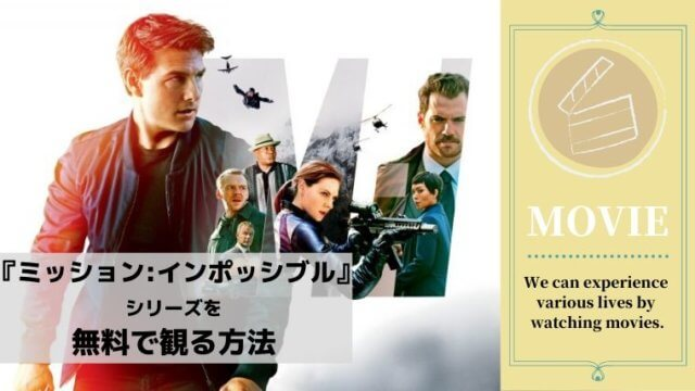 映画『ミッション:インポッシブル』を無料視聴できるVOD(動画配信サービス)