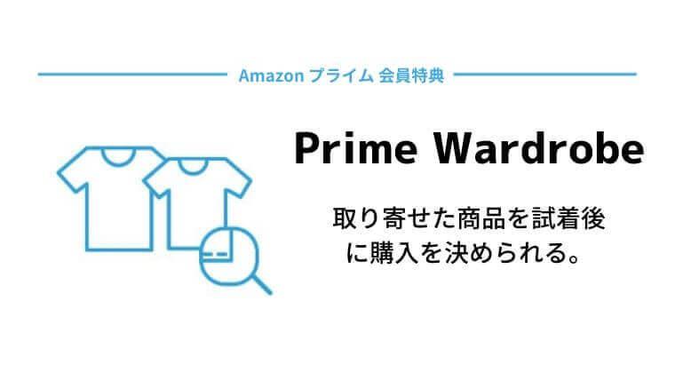 Amazonプライム・ワードローブ