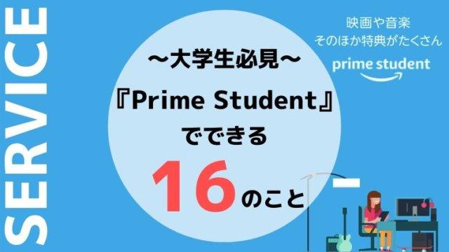 Amazon Prime Student(アマゾンプライムスチューデント)でできる16のこと
