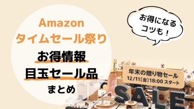 Amazonタイムセール祭り(年末の贈り物セール)