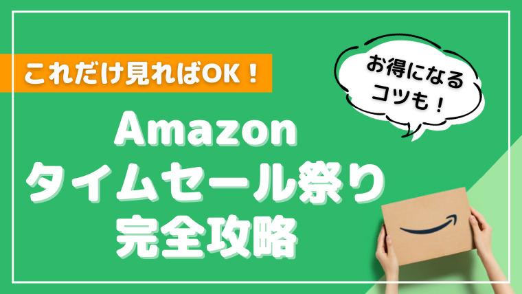 Amazonタイムセール祭り事前準備・おすすめ目玉セール商品まとめ
