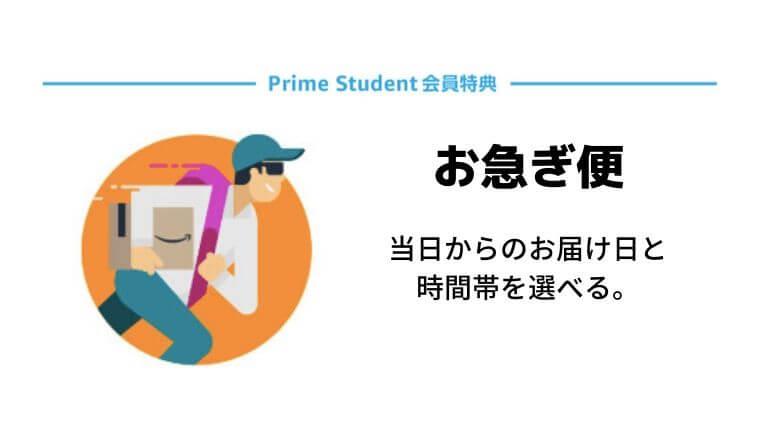 Amazon Prime Student(アマゾンプライムスチューデント)の会員特典・お急ぎ便
