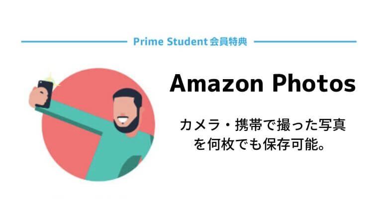 Amazon Prime Student(アマゾンプライムスチューデント)の会員特典・Amazon Photos