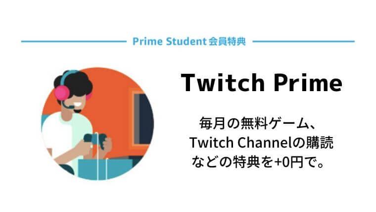 Amazon Prime Student(アマゾンプライムスチューデント)の会員特典・Twitch Prime