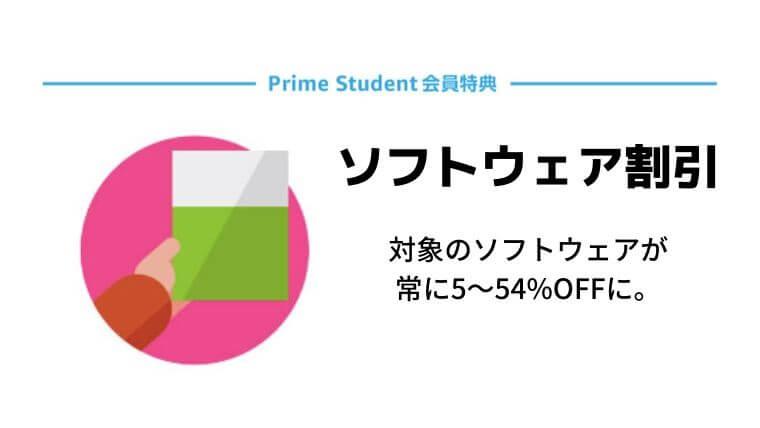 Amazon Prime Student(アマゾンプライムスチューデント)の会員特典・ソフトウェア割引