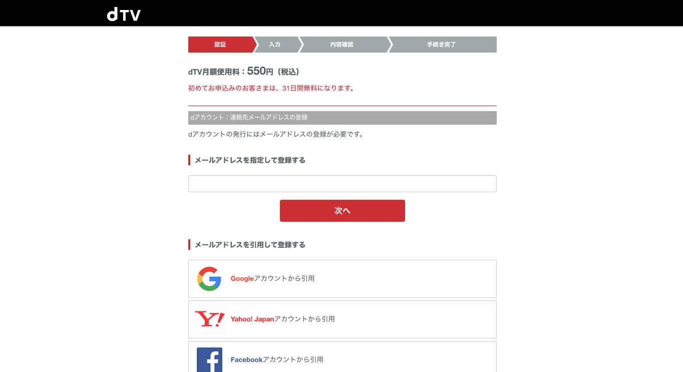 dアカウント発行のメールアドレス登録