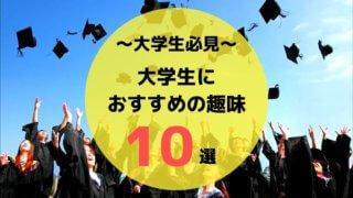 大学生におすすめの趣味10選