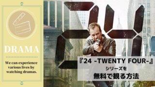 『24 -TWENTY FOUR-』を無料視聴できるVOD(動画配信サービス)