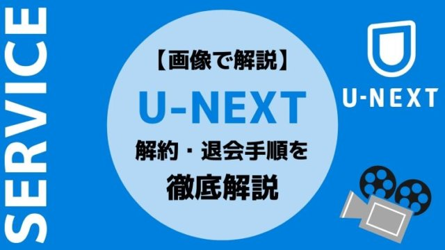 U-NEXT(ユーネクスト)の解約・退会手順