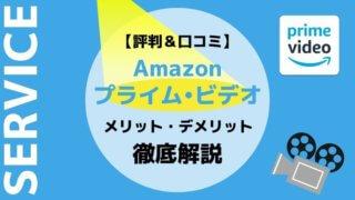 Amazonプライム・ビデオのメリット・デメリット
