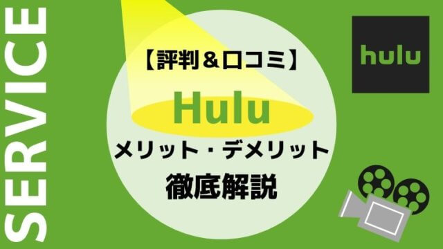 Hulu(フールー)のメリット・デメリット