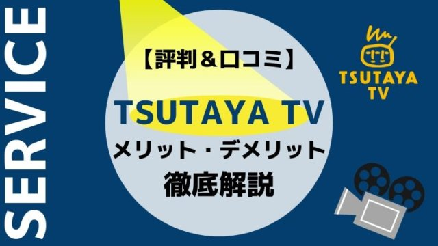 TSUTAYA TVのメリット・デメリット