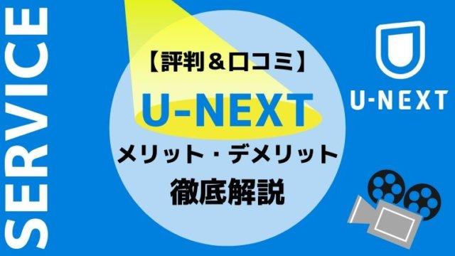 U-NEXT(ユーネクスト)のメリット・デメリット