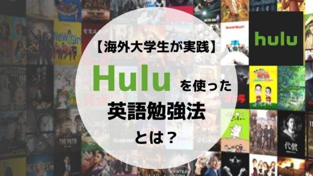 Hulu(フールー)が英語学習に最適