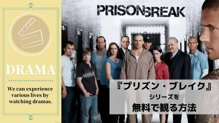 『プリズン・ブレイク』を無料視聴できるVOD(動画配信サービス)