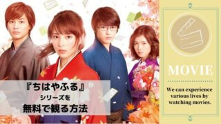 実写映画『ちはやふる』を無料視聴できるVOD(動画配信サービス)