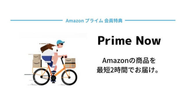 Amazonプライム・Prime Now