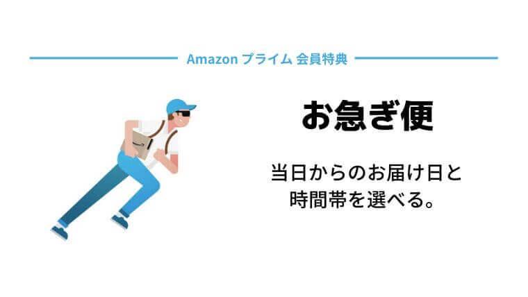 Amazonプライム・お急ぎ便