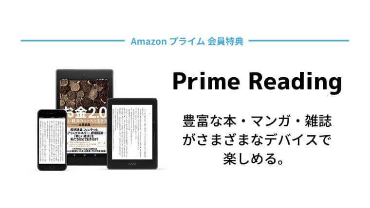 Amazonプライム・リーディング