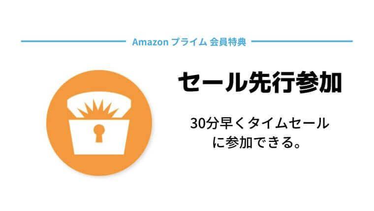 Amazonプライム・タイムセール先行参加