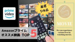Amazonプライム・ビデオ・オススメ映画