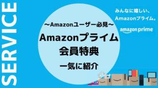 Amazonプライムの会員特典