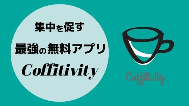 環境音で集中を促す無料アプリ「Coffitivity」