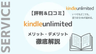 Kindle Unlimitedメリット・デメリット