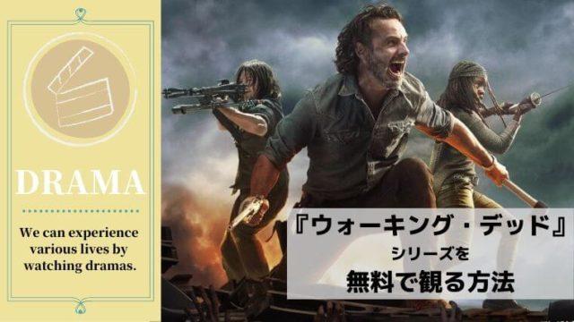 『ウォーキング・デッド』を無料視聴できるVOD(動画配信サービス)