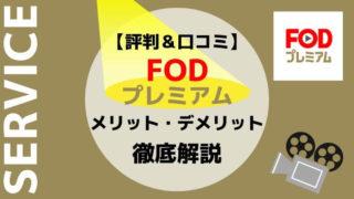 FODプレミアムのメリット・デメリット