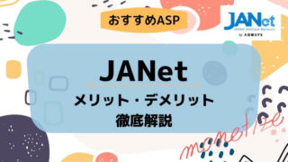 JANet(ジャネット)のメリット・デメリット・評判